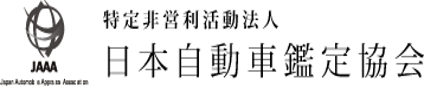 日本自動車鑑定協会 (NPO法人JAAA)